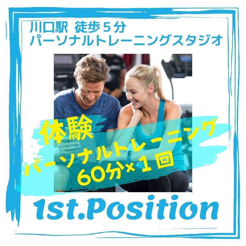 体験パーソナルトレーニング60分1回チケット《1st.Position》のイメージその1