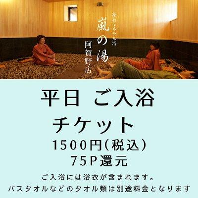 平日ご入浴チケット嵐の湯阿賀野店 事前決済可能です