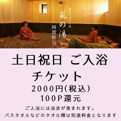 土日祝ご入浴チケット嵐の湯阿賀野店 事前決済可能です