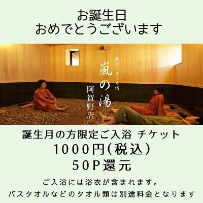 誕生月の方限定ご入浴チケット嵐の湯阿賀野店 事前決済可能です