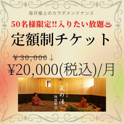 入りたい放題チケット!!嵐の湯阿賀野店毎月定額限定。先着50名様