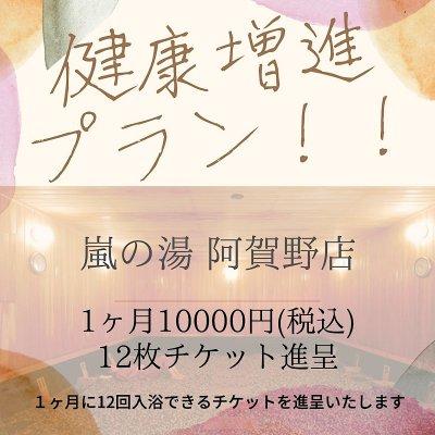 健康増進応援プラン 嵐の湯阿賀野店毎月定額限定!先着50名様