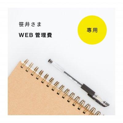 笹井様 WEB管理費 定期お届け便