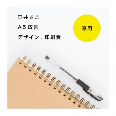 A5広告デザイン制作 チケット