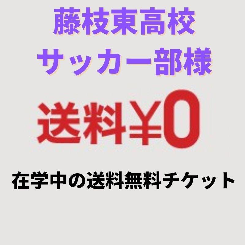 藤枝東高校サッカー部 送料無料チケットのイメージその1