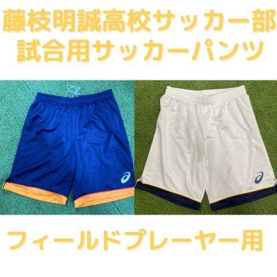 試合用サッカーパンツ 紺・白 FP(フィールドプレーヤー)藤枝明誠サ...
