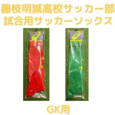 GK 試合用ソックス 緑・赤 明誠高校サッカー部