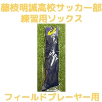 練習用ソックス FP(フィールドプレーヤー)藤枝明誠サッカー部
