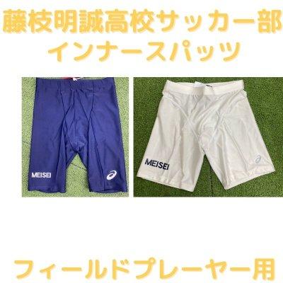 試合用インナースパッツ 白・紺 FP(フィールドプレーヤー)明誠高校...