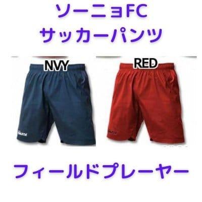 試合用サッカーパンツ 紺、赤(フィールドプレーヤー用)