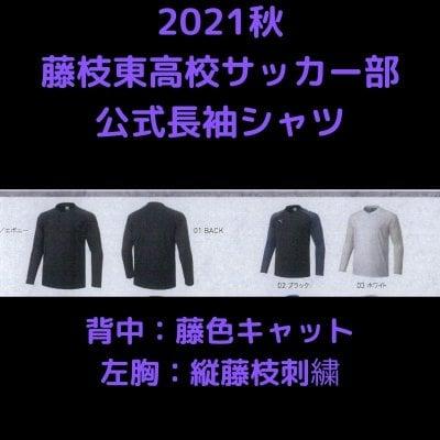 2021 秋 藤枝東高校サッカー部 公式 長袖シャツ