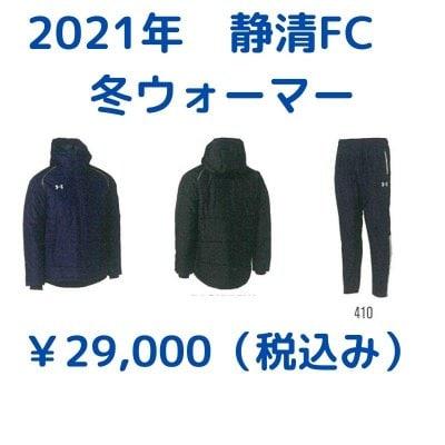 2021 冬 静清FC ウォーマー上下セット