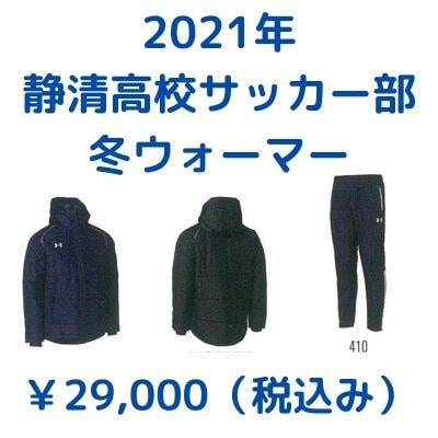[複製]2021 冬 静清高校サッカー部 ウォーマー上下セット