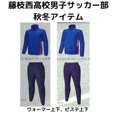 2021 冬 藤枝西高校男子サッカー部 ウォーマー上下、ピステ上下セット