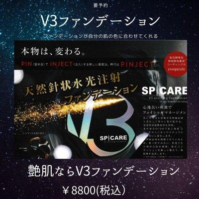 SP|CARE V3ファンデーション