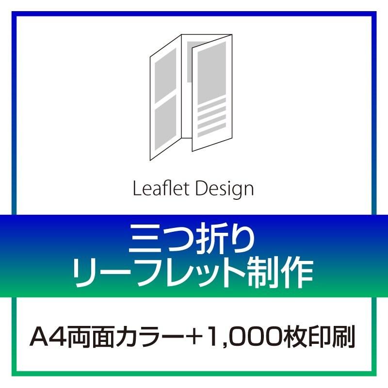 三つ折り リーフレット制作(A4両面カラー+1,000枚印刷)のイメージその1