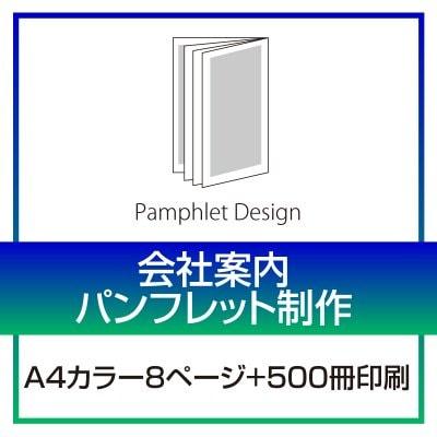 会社案内 パンフレット制作(A4カラー8ページ+500冊印刷)