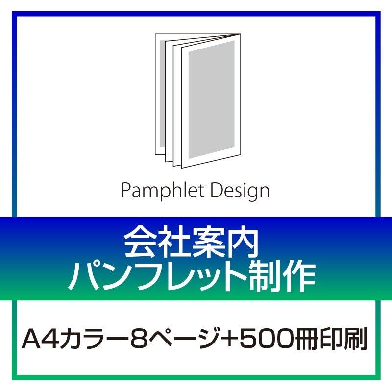 会社案内 パンフレット制作(A4カラー8ページ+500冊印刷)のイメージその1