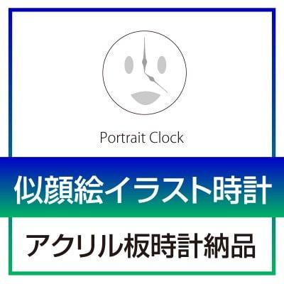 似顔絵イラスト時計制作