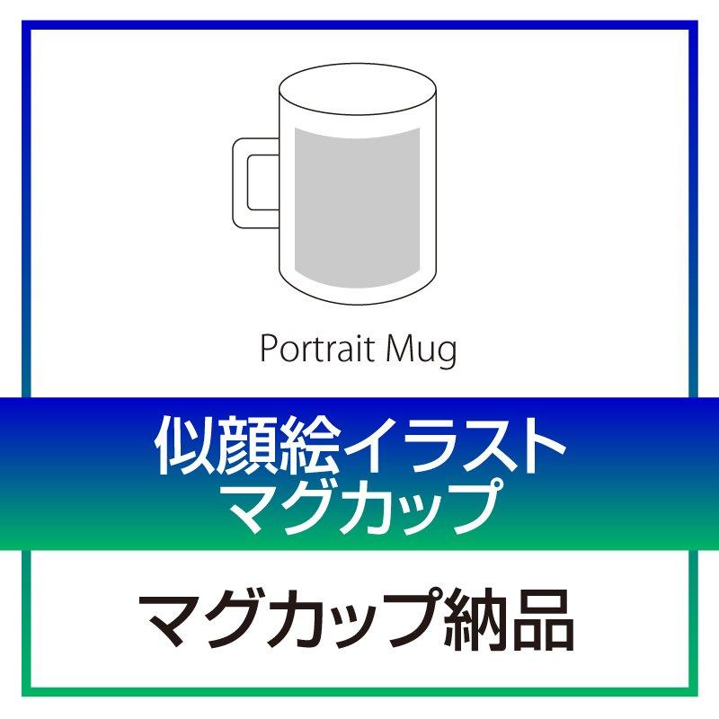 似顔絵イラスト マグカップ制作のイメージその1