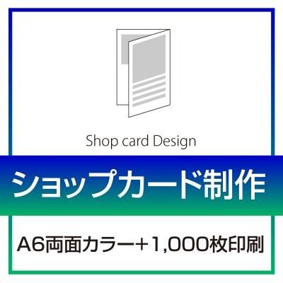 ショップカード制作(A6両面カラー+1,000枚印刷)