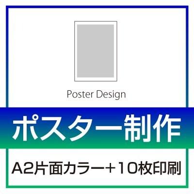 ポスター制作(A2片面カラー+10枚印刷)