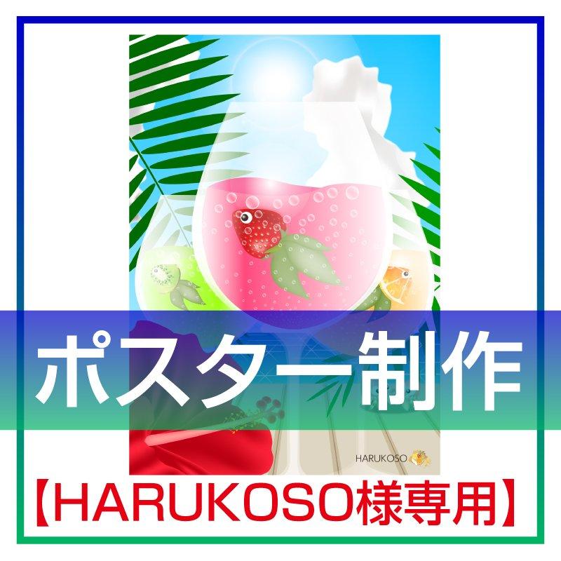 ポスター制作(HARUKOSO様専用)のイメージその1