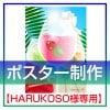 ポスター制作(HARUKOSO様専用)