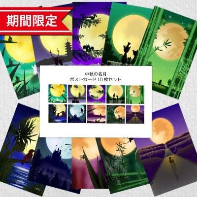 [期間限定]ポストカード中秋の名月10枚セット