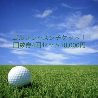 個人レッスン4コマ 30分×4回分  11,000円チケット