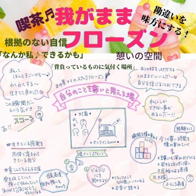 【我がままフローズン☆彡】入会チケット☆のイメージその2