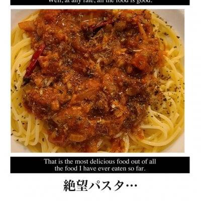 【現地購入専用】絶望パスタソース1つ