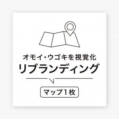 オモイ・ウゴキを視覚化/リブランディング