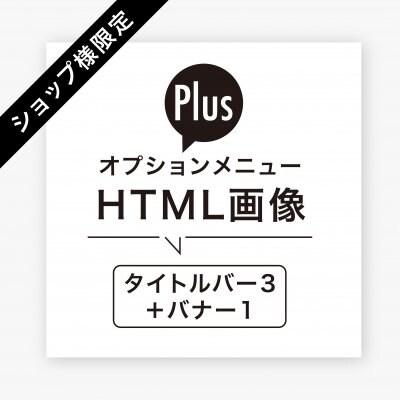 【HTML画像】ツクツクショップづくりオプションメニュー