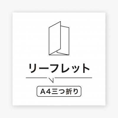 リーフレットデザイン/A4/三つ折り/両面カラー