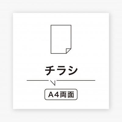 チラシデザイン/A4/両面カラー