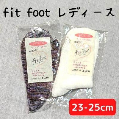 fit foot(レディース:23~25cm) オープン記念価格【職人の靴下】1足/靴下...