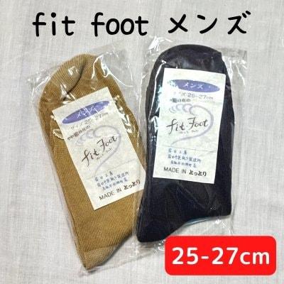 fit foot(メンズ:25~27cm) オープン記念価格【職人の靴下】1足/靴下/世界に一つだけのカラー/リピーター続出/メードイン鳥取