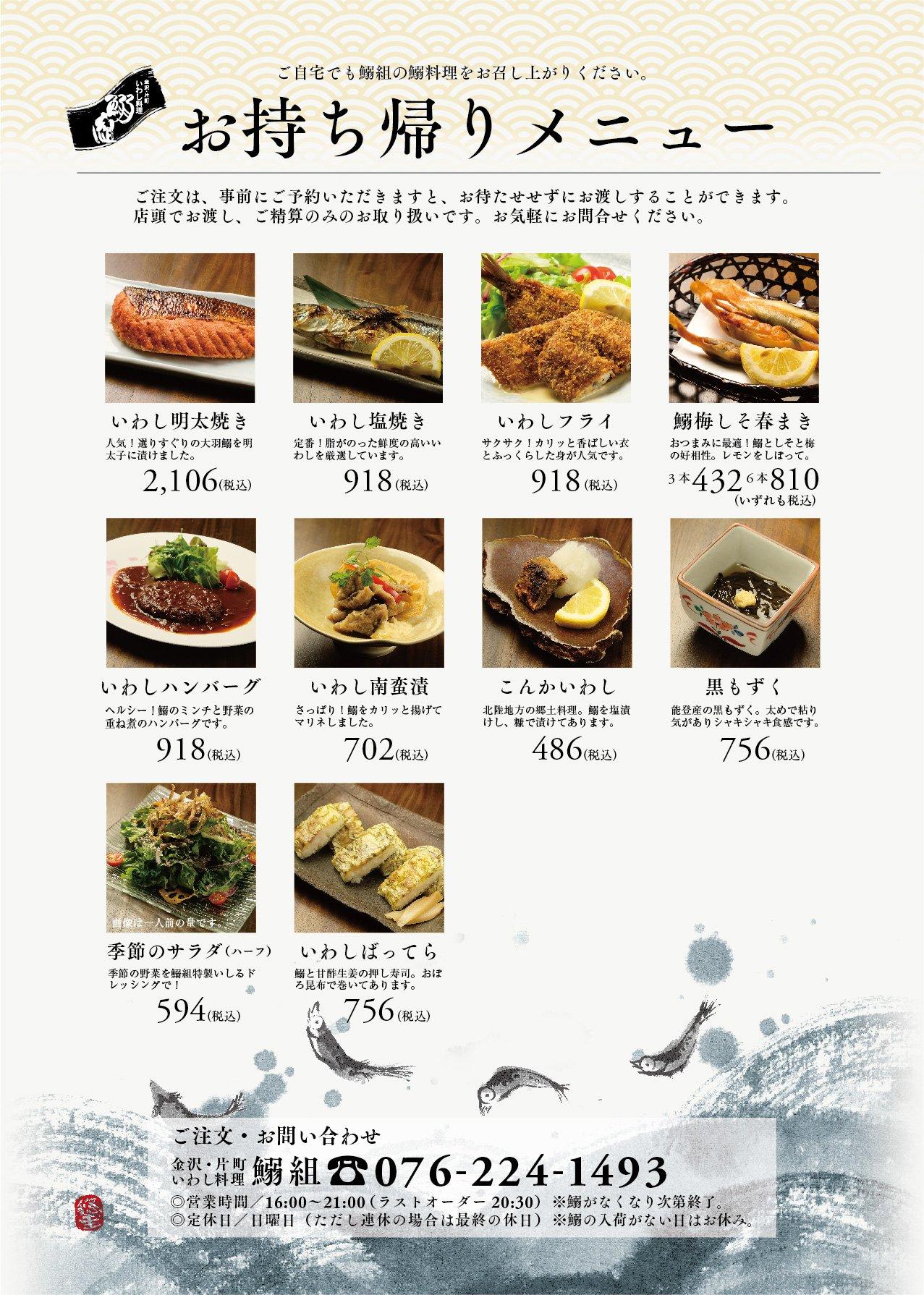 【ポイントでお得】お店でつかえる食事券5500(お買い物・テイクアウト利用可)のイメージその2