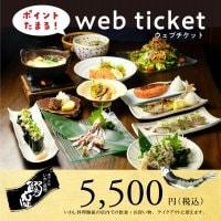 【ポイントでお得】お店でつかえる食事券5500(お買い物・テイクアウト利用可)