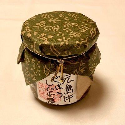 広島牛ごぼうしぐれ煮