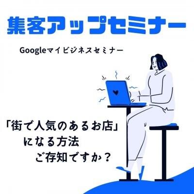 8/4 20:15〜 zoom開催『Googleマップで誰でも無理なく集客アップ』セミナー