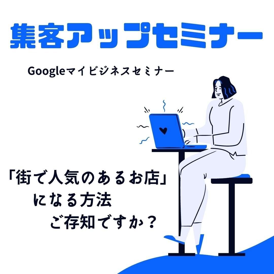 8/4 20:15〜 zoom開催『Googleマップで誰でも無理なく集客アップ』セミナーのイメージその1
