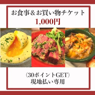 1000円お食事&お買い物チケット