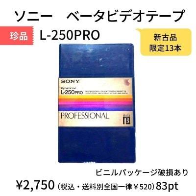 ソニー ベータビデオテープ L-250PRO