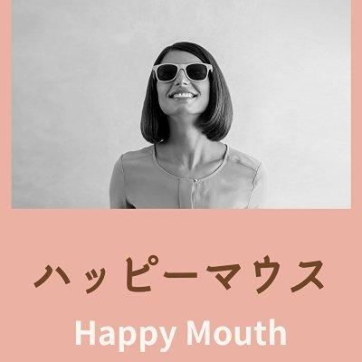 お試し-HappyMouth