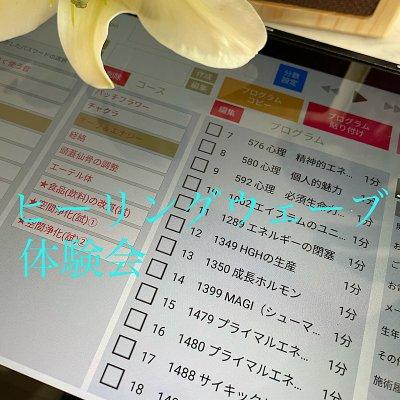 ヒーリングウェーブ体験会6/19福岡市