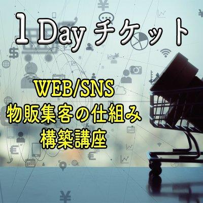 WEB/SNS物販集客の仕組み構築講座 1dayチケット