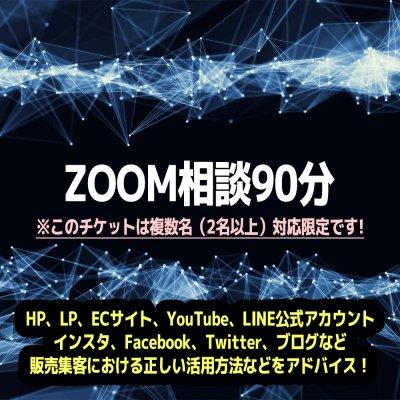 ZOOM相談 90分【複数名対象】