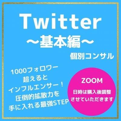 Twitter集客 基本編